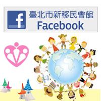 臺北市新移民會館facebook粉絲頁