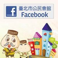 臺北市公民會館facebook粉絲頁