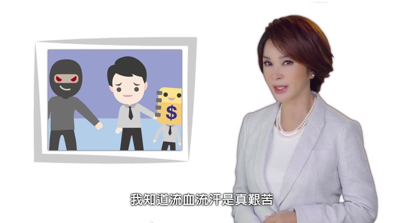 洗錢防制客戶詳實審查以杜絕人頭 文化 - 美鳳規勸篇90秒