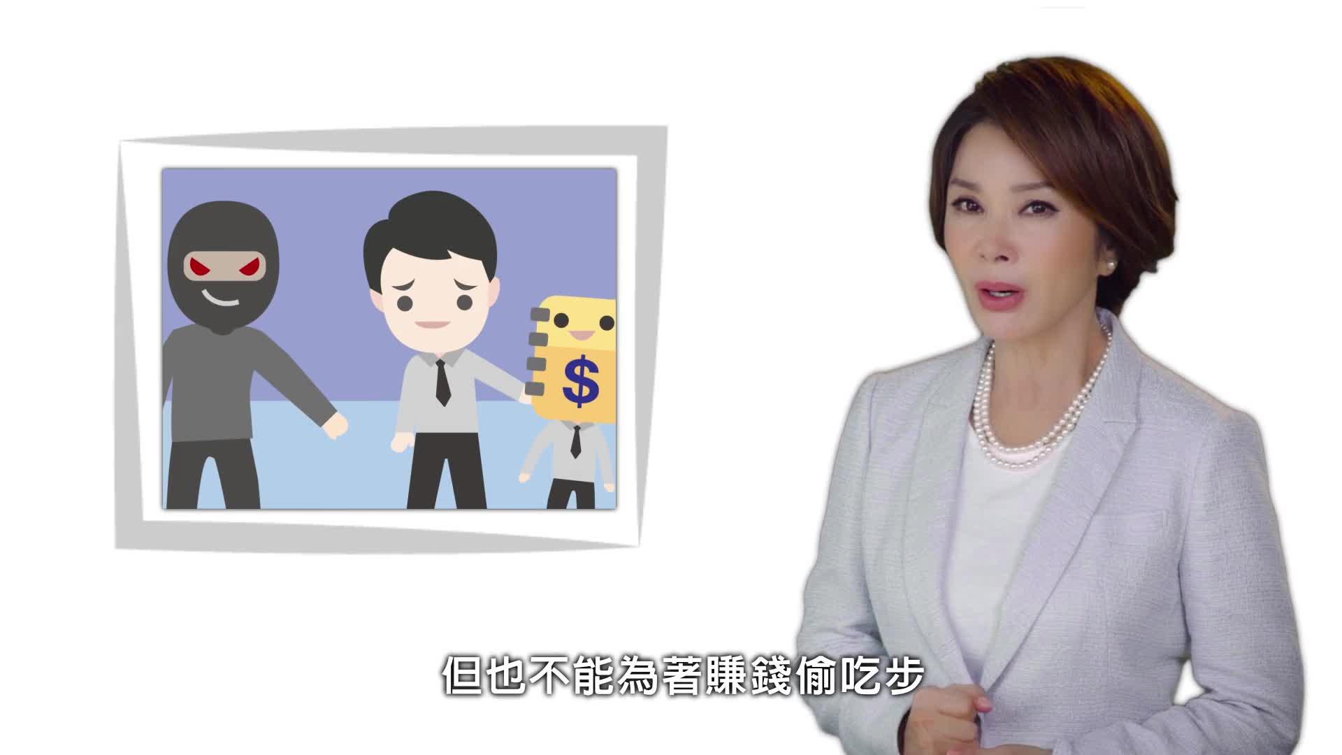 洗錢防制杜絕人頭文化 - 美鳳規勸篇30秒