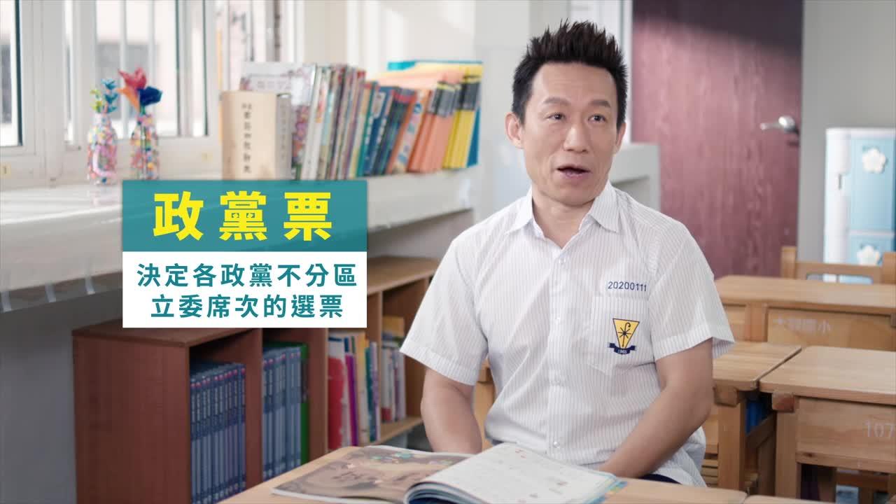 中選會_政黨票篇20s_台語