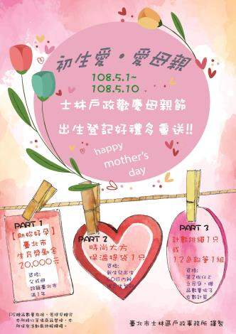 mother_s_day[開啟新連結]
