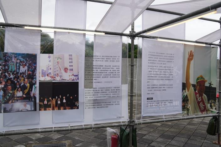 黃信介先生民主紀念特展-展區之三