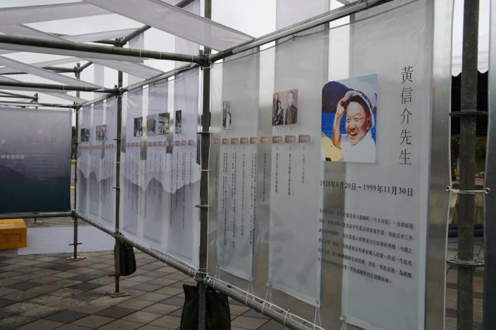 黃信介先生民主紀念特展-展區之二
