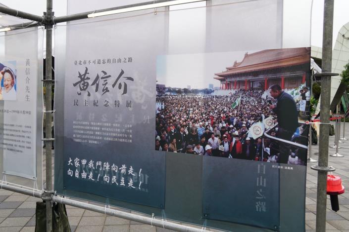 黃信介先生民主紀念特展-展區之一