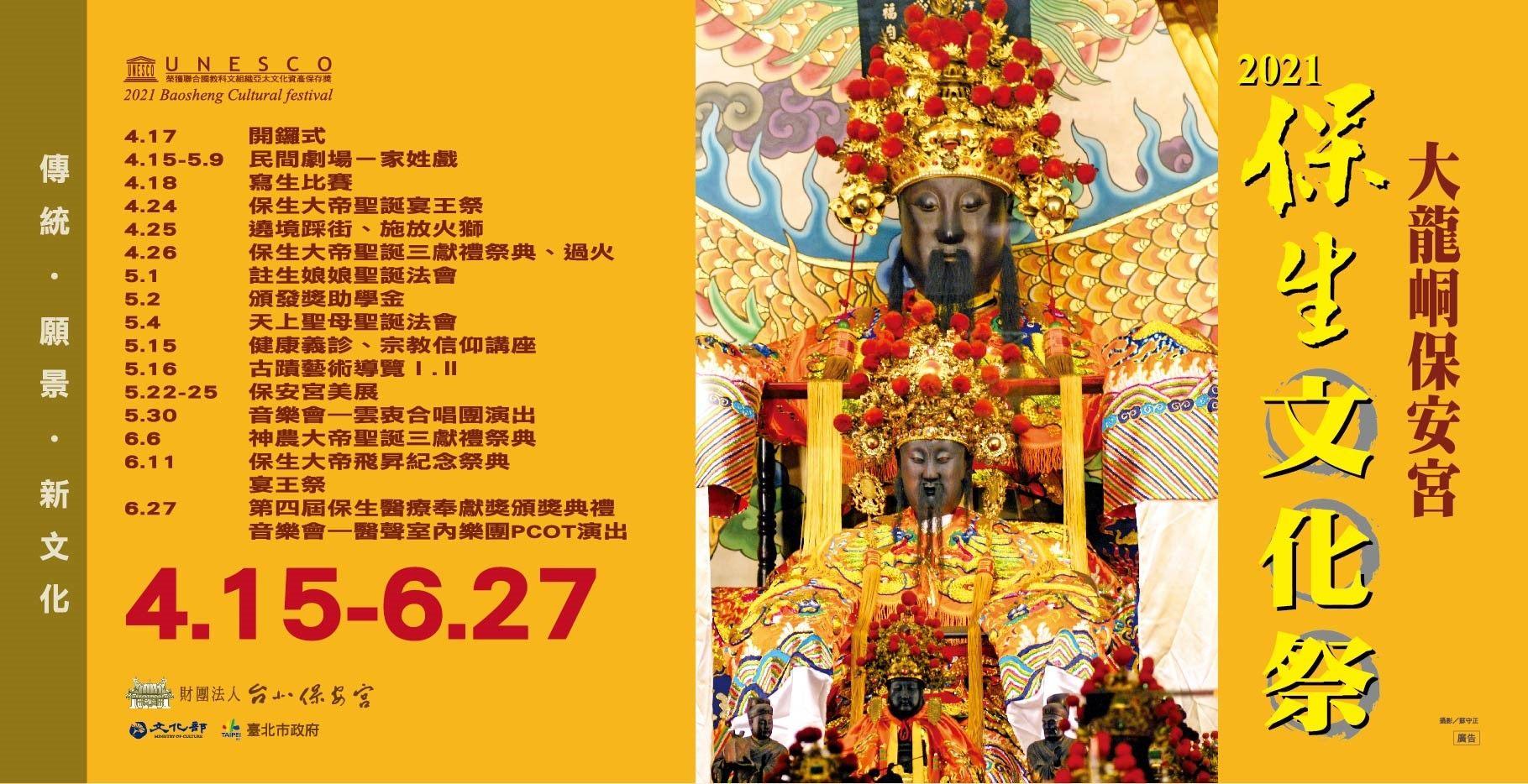 保生文化祭活動表