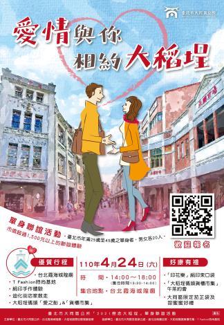 大同區-單身聯誼活動-宣傳海報