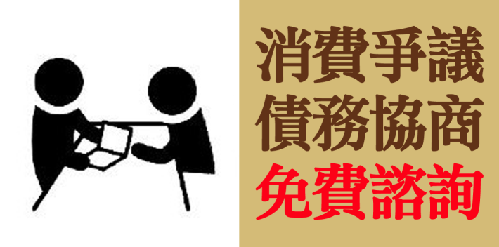 消費爭議及債務清理免費諮詢服務