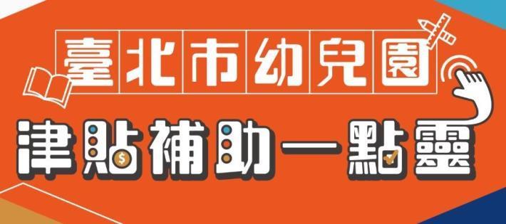 臺北市幼兒園津貼補助一點靈