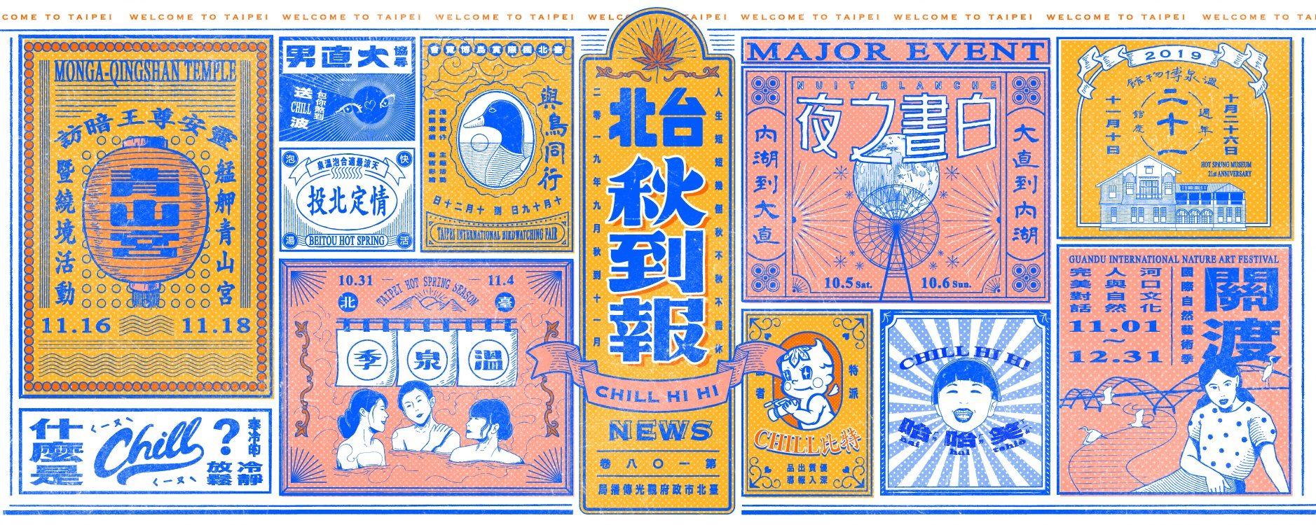 臺北市108年秋季大型活動連結