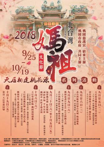 107北臺灣媽祖文化節活動海報