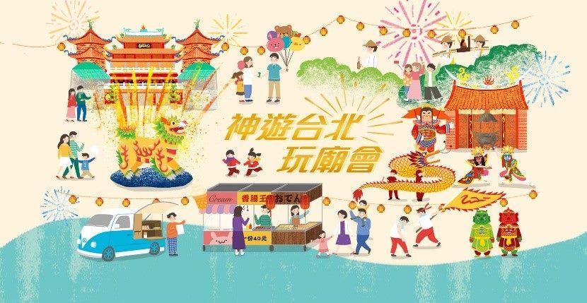 神遊台北玩廟會網站連結