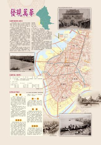 萬華行政區域圖(反面)