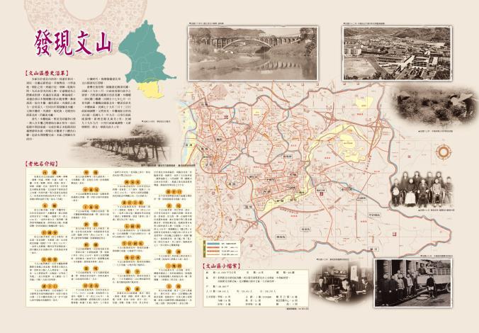 文山行政區域圖(反面)