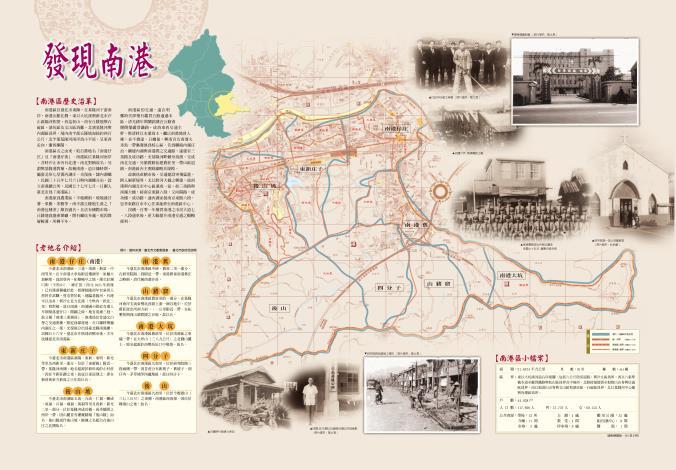 南港行政區域圖(反面)[開啟新連結]