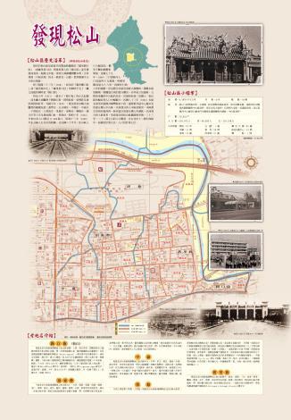 松山行政區域圖(反面)