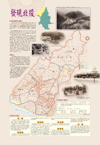 北投行政區域圖(反面)
