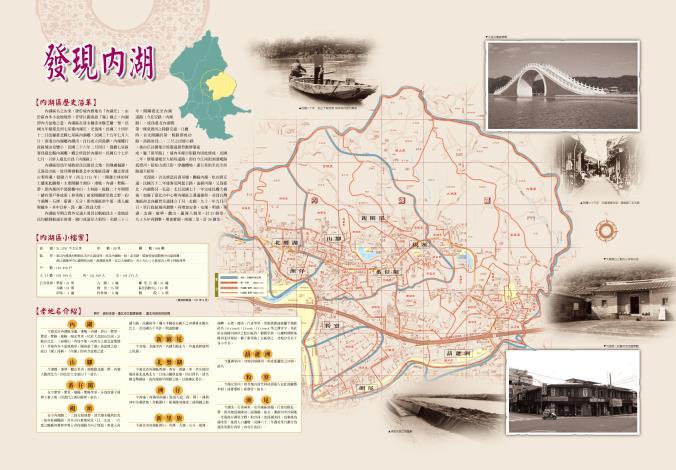 內湖行政區域圖(反面)