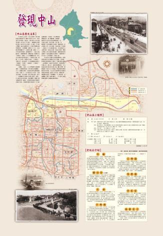 中山行政區域圖(反面)