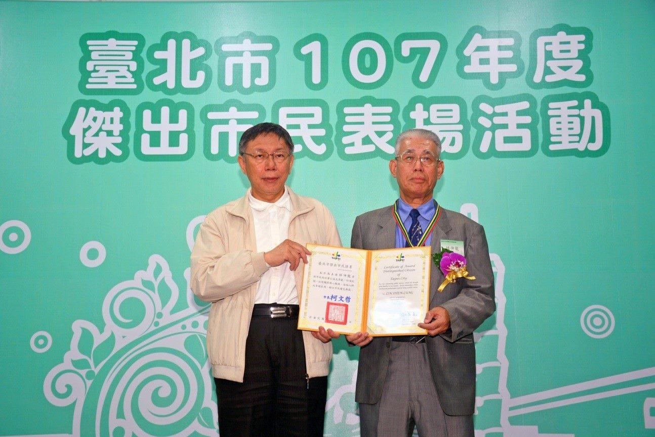 林伸龍先生接受市長頒獎表揚