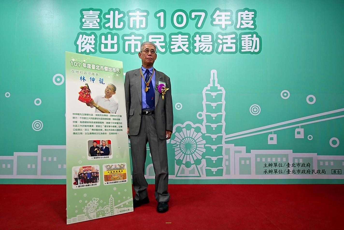 107年度傑出市民林伸龍先生