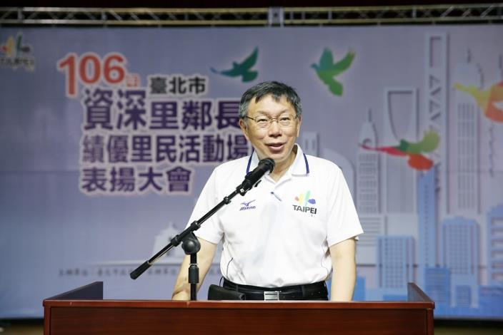 臺北市106年度資深里鄰長暨績優里民活動場所表揚大會