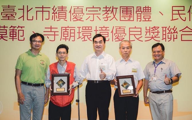 105年度臺北市績優宗教團體、民俗暨106年度孝行模範、寺廟環境優良獎聯合表揚大會