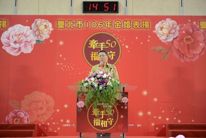 臺北市106年金婚表揚