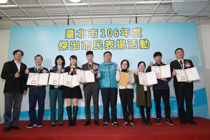 106年度臺北市傑出市民表揚活動