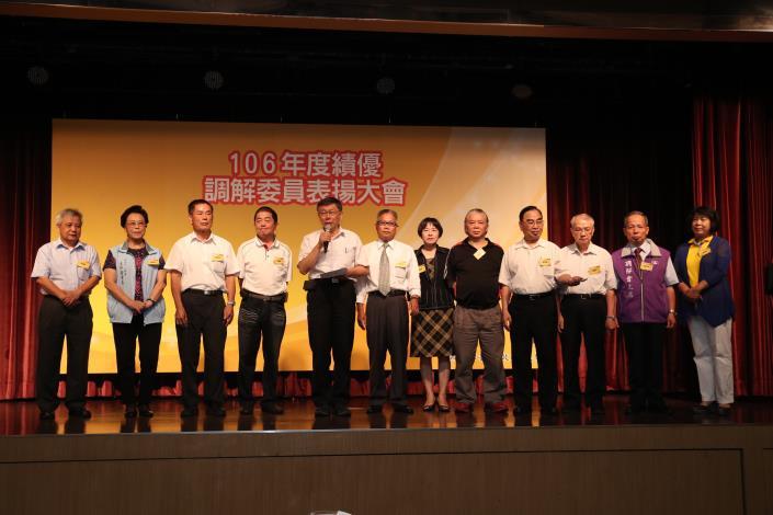 106年度績優調解委員表揚餐會