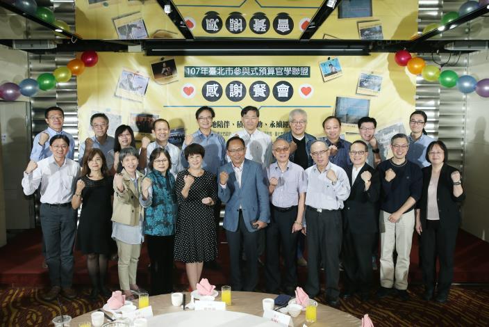 107年臺北市參與式預算官學聯盟感謝餐會