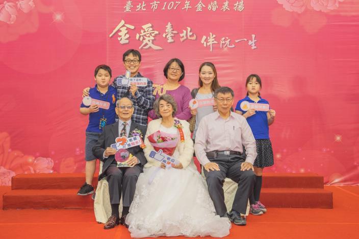 臺北市107年金婚表揚