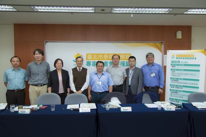 臺北市參與式預算專家學者焦點座談會