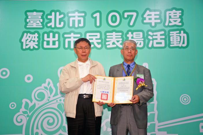 107年度傑出市民表揚活動