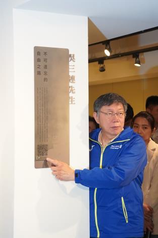 柯文哲市長為吳三連先生紀念牌揭牌.JPG