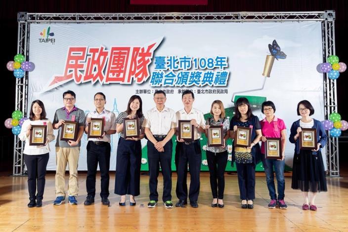 市長頒獎表揚108年績優民政人員