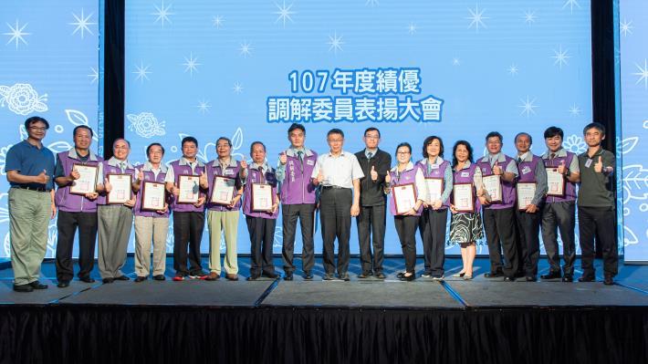 107年度績優調解委員表揚大會