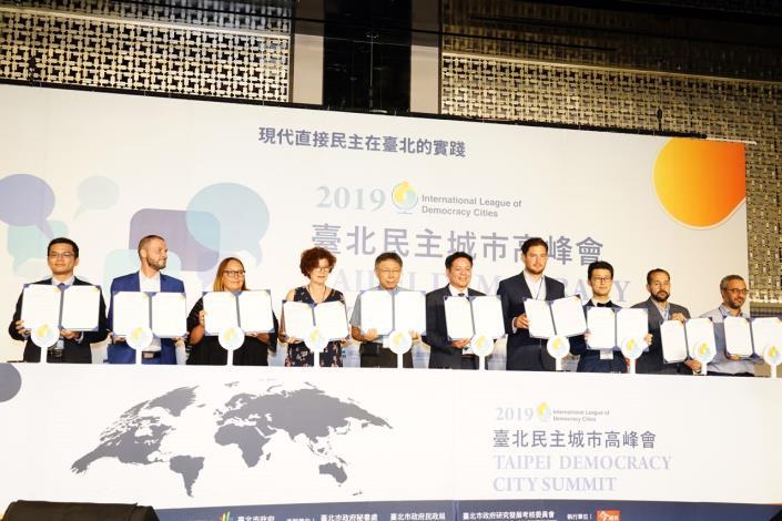 2019臺北民主城市高峰會
