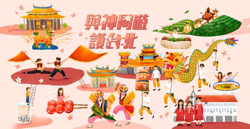 神遊台北玩廟會