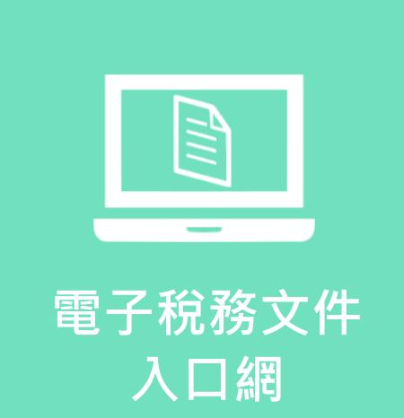 電子稅務文件入口網