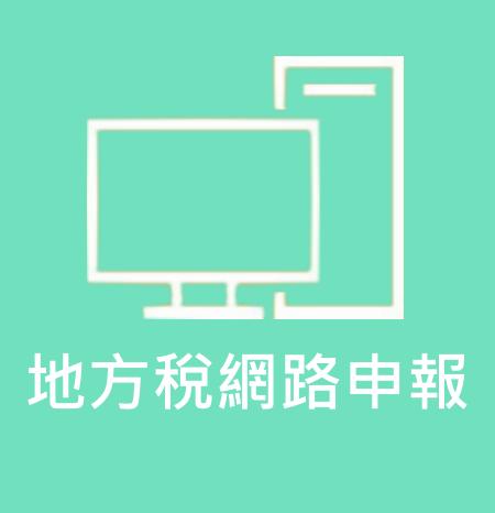地方稅網路申報