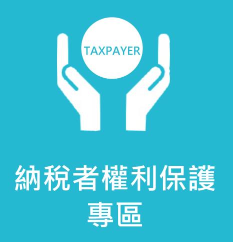 納稅者權利保護專區