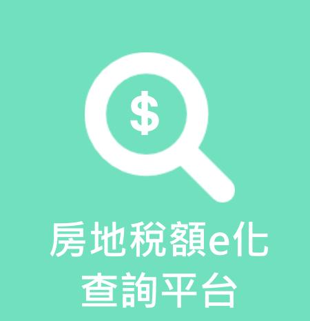 房地稅額e化查詢平台