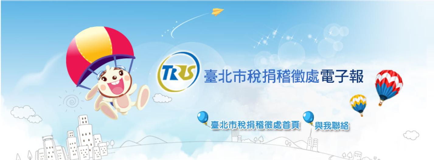 臺北市稅捐處電子報