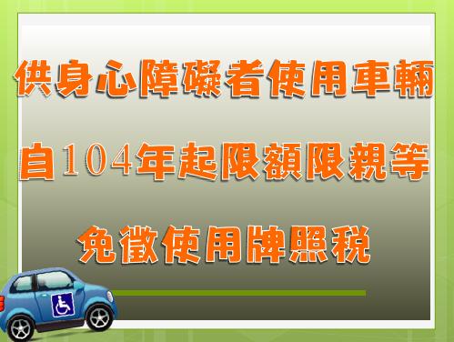供身心障礙者使用車輛自104年起限額限親等免徵使用牌照稅