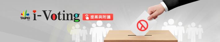台北市政府ivoting網路投票[開啟新連結]