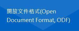 國家發展委員會ODF文件應用工具下載[開啟新連結]