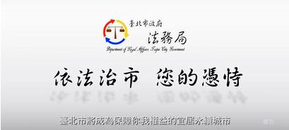 臺北市政府法務局[開啟新連結]