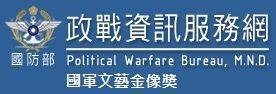 國軍文藝金像獎