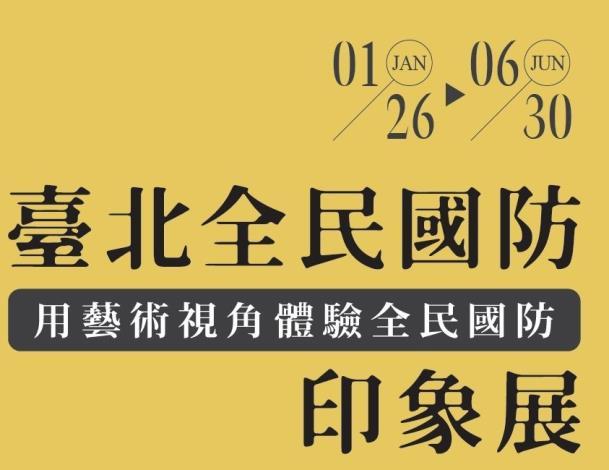 2021臺北全民國防印象展